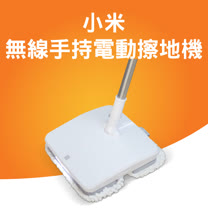 小米無線手持電動擦地機