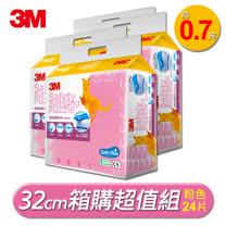 3M 兒童安全防撞地墊32cm箱購超值組 (粉色x24片/約0.7坪)