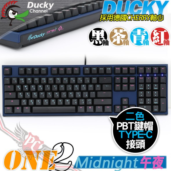 創傑 Ducky Midnight 午夜 ONE2 PBT 108鍵 紅軸 茶軸 青軸 黑軸 機械式鍵盤PC PARTY
