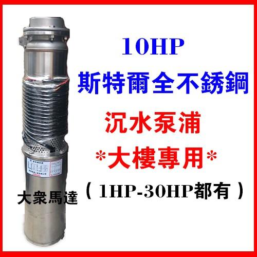 @大眾馬達~10HP*斯特爾全不鏽鋼沉水大樓專用清水揚水泵(1hp-30hp)抽水馬達