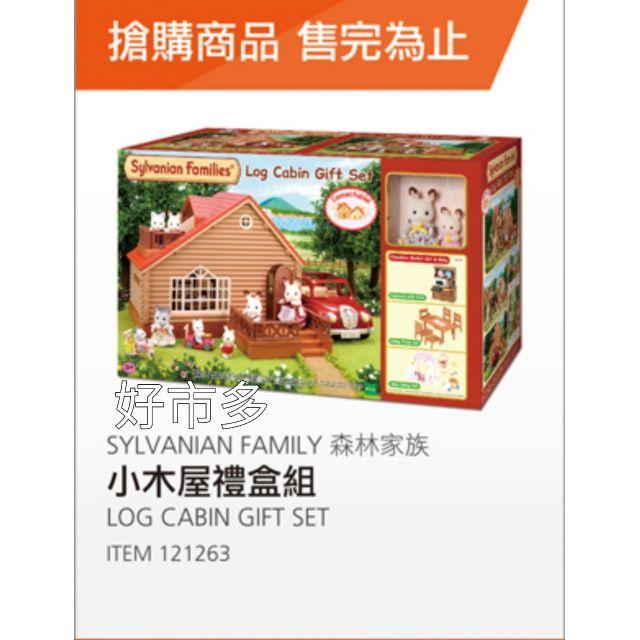 #小木屋🏘️ 好市多 現貨1組 森林家族 ➖小木屋➖〈 限郵局〉