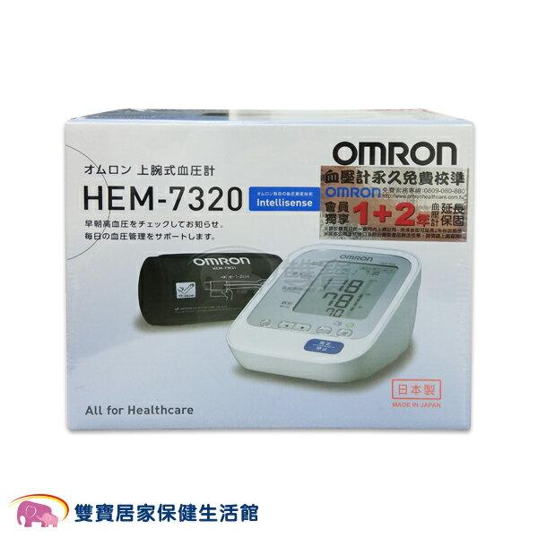 【來電享優惠】omron歐姆龍手臂式血壓計HEM-7320 HEM7320 電子血壓計 上臂式血壓計