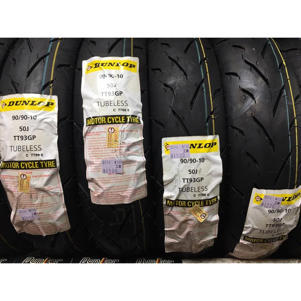 蘆洲茂盛*登祿普 DUNLOP 輪胎 TT93 90/90-10 90/90/10 90-90-10 10吋 輪胎