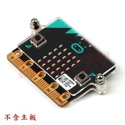 《德源科技》r)奧松 英國BBC Micro:bit 保護殼 透明亞克力外殼套件microbit 編程機器人(不含主板)