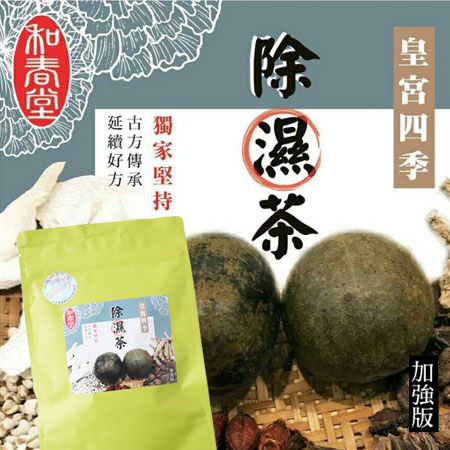 和春堂 皇宮四季除濕茶 加強版(家庭號) 60g 除濕茶 祛濕茶 沖泡 沖泡飲品【N600622】