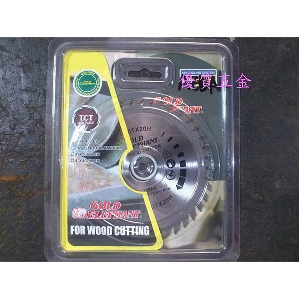 ╭☆優質五金☆╮砂輪機專用110mmX2mm厚X40T 木工鋸片木材切斷/可搭配4英吋砂輪機使用