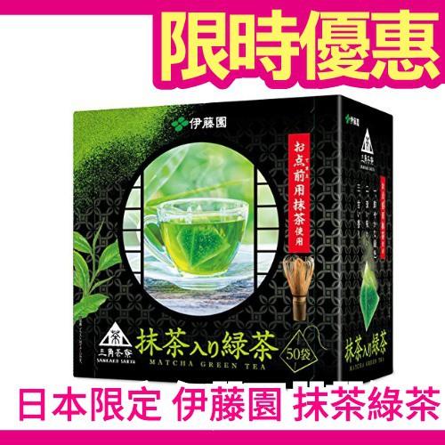 日本製 伊藤園 三角茶寮 京都 宇治抹茶 綠茶 1.5g x50袋 立體三角茶包 日本亞馬遜限定販售❤JP Plus+