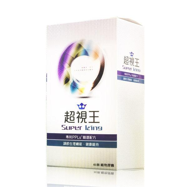 PPLs®超視王® 【雙獨家專利PPLs® 添加葉黃素 完美健康成分】