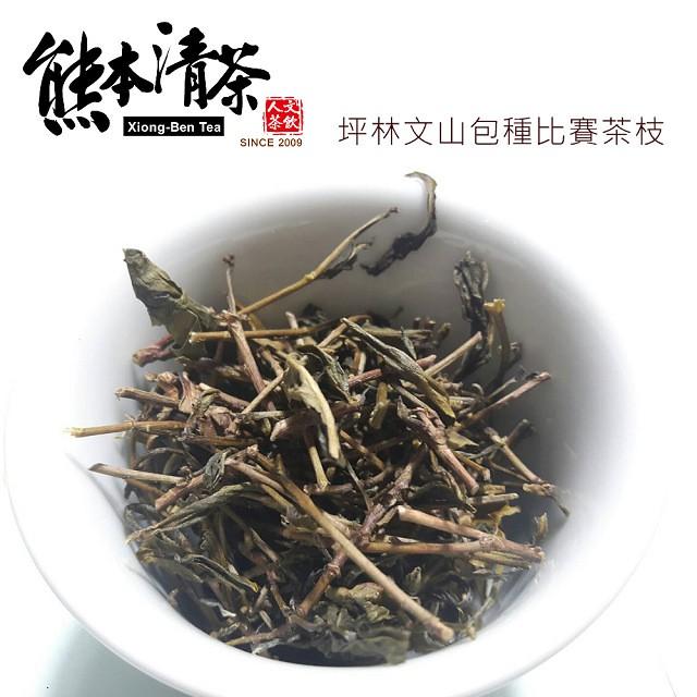 熊本清茶坪林文山包種比賽茶枝600g*1(產地直銷限量)