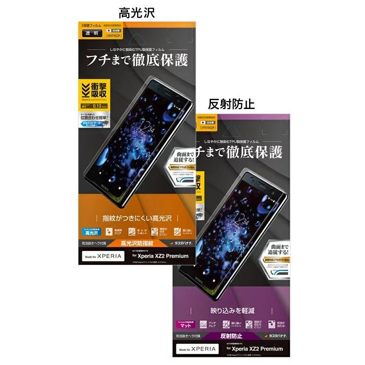 [現貨]Sony XPERIA XZ2 Premium全滿版保護貼 - 霧面抗反光款日本Rasta Banana 原廠