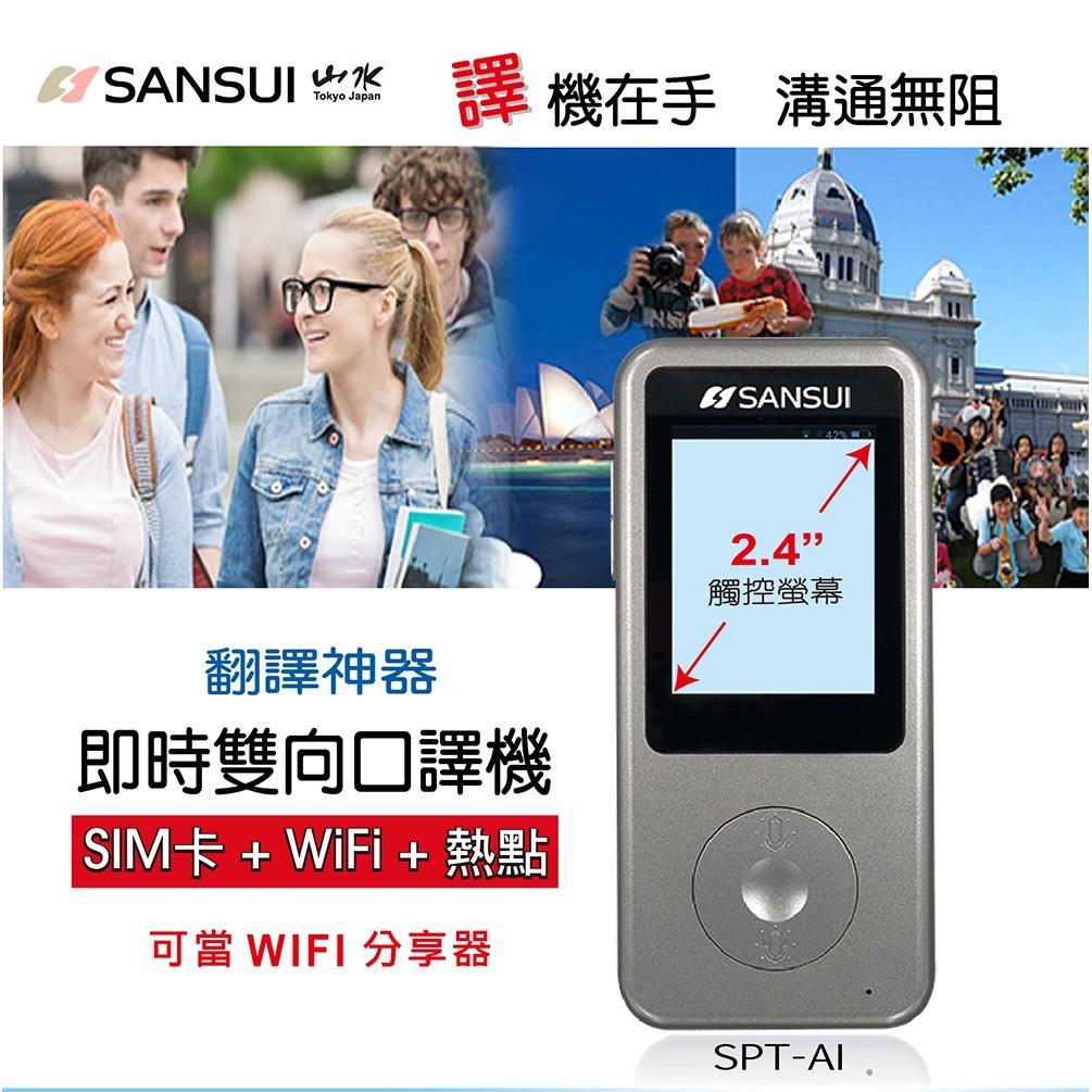【SANSUI 山水】即時雙向口譯機可當WIFI分享器(SPT-AI)