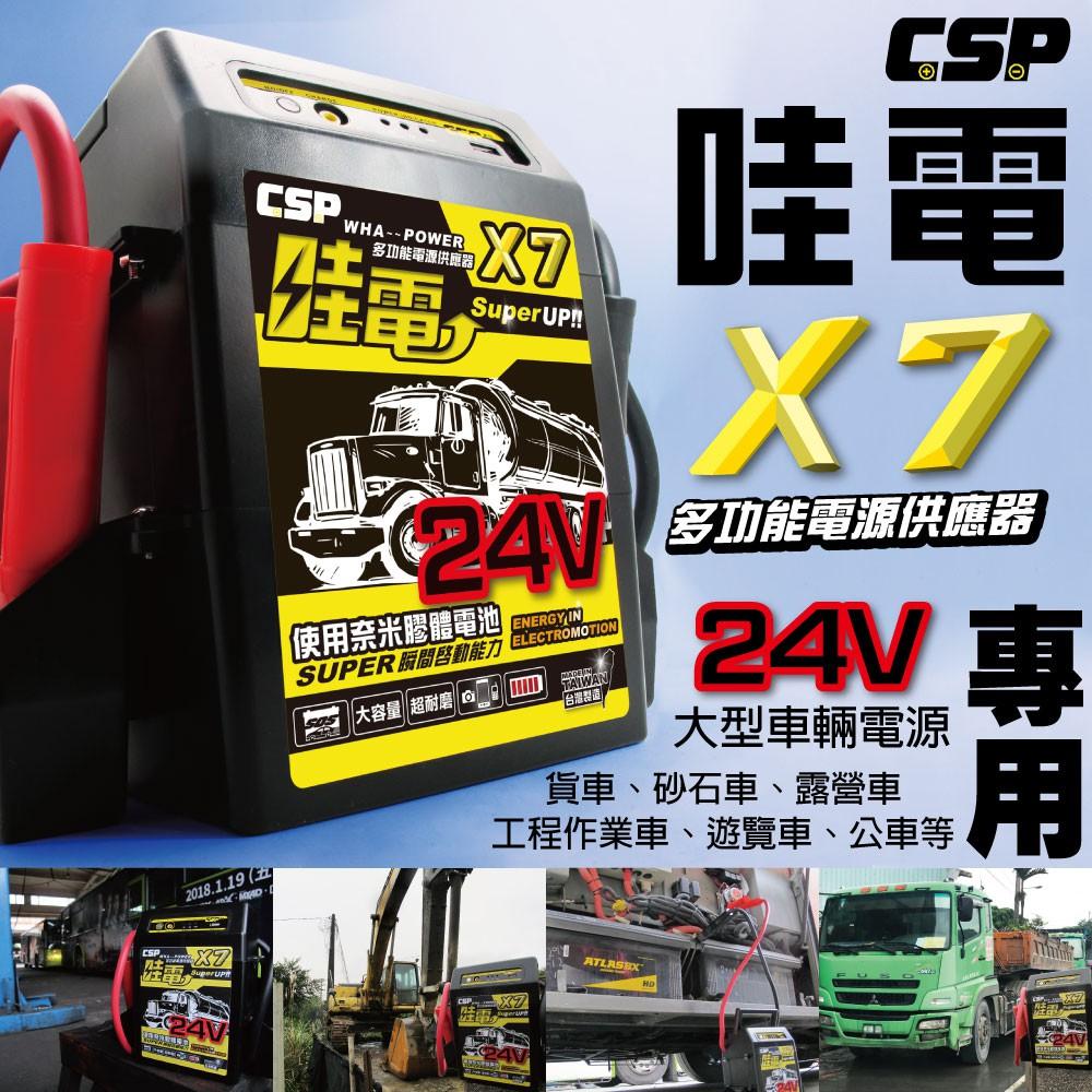 ☆士丞電池☆ 超強勁 哇電 X7 救車電霸 24V電池 啟動救援
