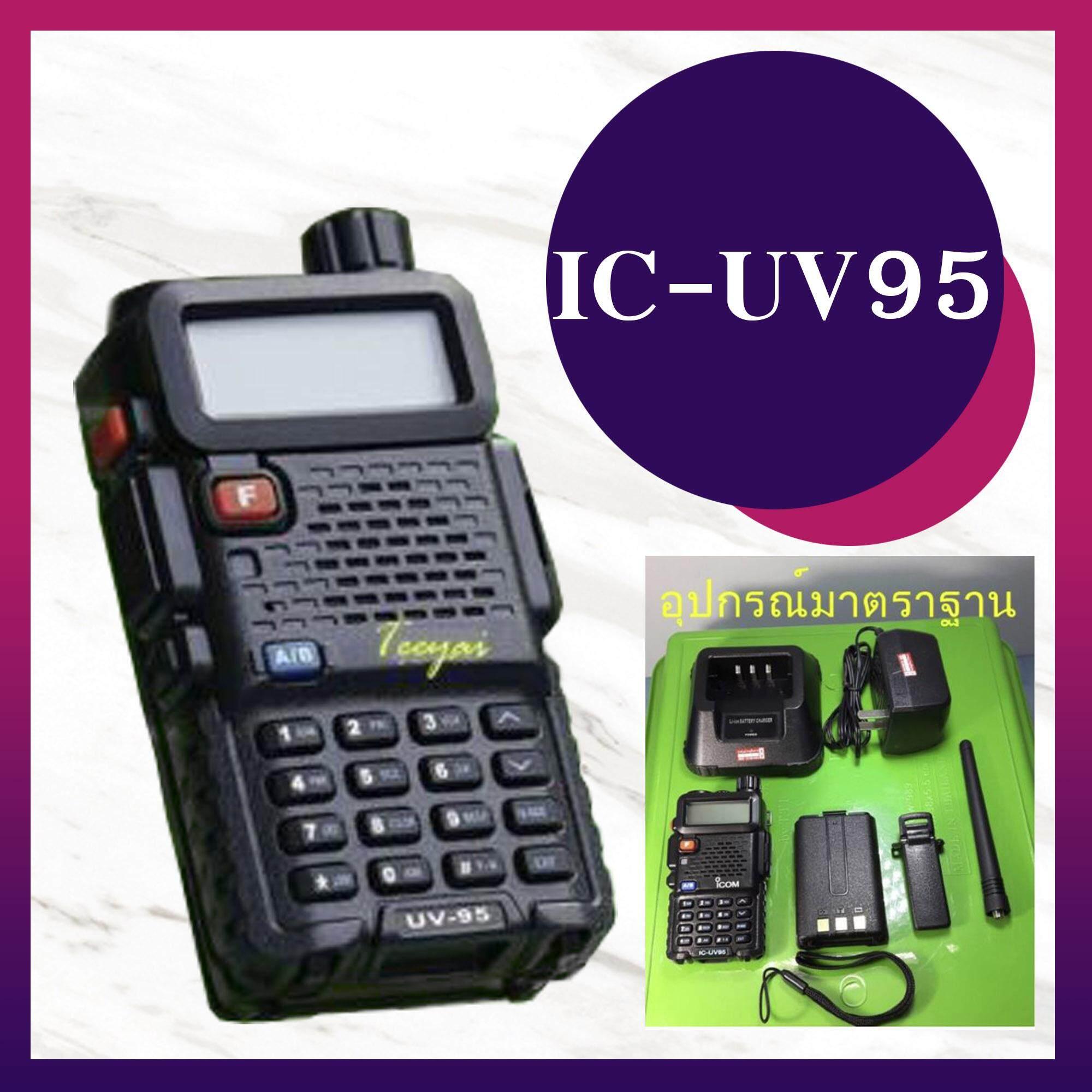 วิทยุสื่อสาร icom วิทยุสื่อสาร IC-UV95 (136-174/245 MHz) รุ่นยอดนิยม สีดำ พร้อมอุปกรณ์