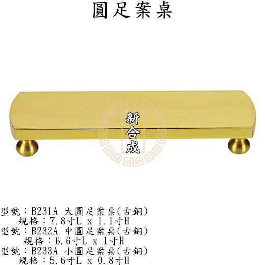 士林佛具 實體門市台灣純銅 茶几 案桌 供桌 鉅桌 茶杯座 供杯座 金色