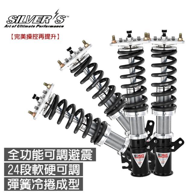 【SILVERS】西維斯 NEOMAX 避震器(適用於MAZDA馬5)