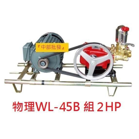 """『免運中部批發』物理牌1"""" WL-45B X2HP馬達 洗車機 噴霧機 送水機 送水機頭 清洗機 農藥噴霧 高壓清洗機"""