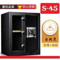 新款 * S-45【密碼保險箱】保險櫃 防盜金庫 保管箱 黃金珠寶箱 收納櫃 現金箱 鐵櫃