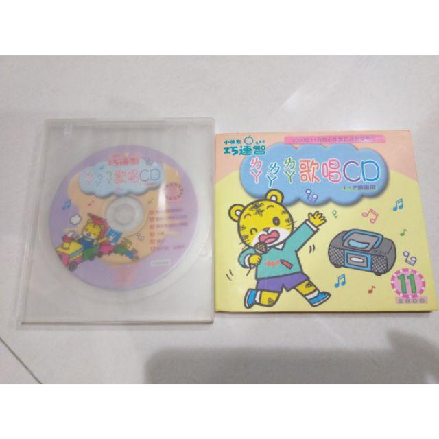 巧連智 寶寶版 ㄌㄚㄌㄚㄌㄚ歌唱CD