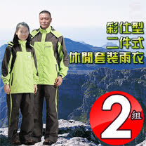 金德恩 達新牌 二件彩仕型二件式休閒套裝雨衣M~3XL/果綠衣灰褲/附贈收納袋