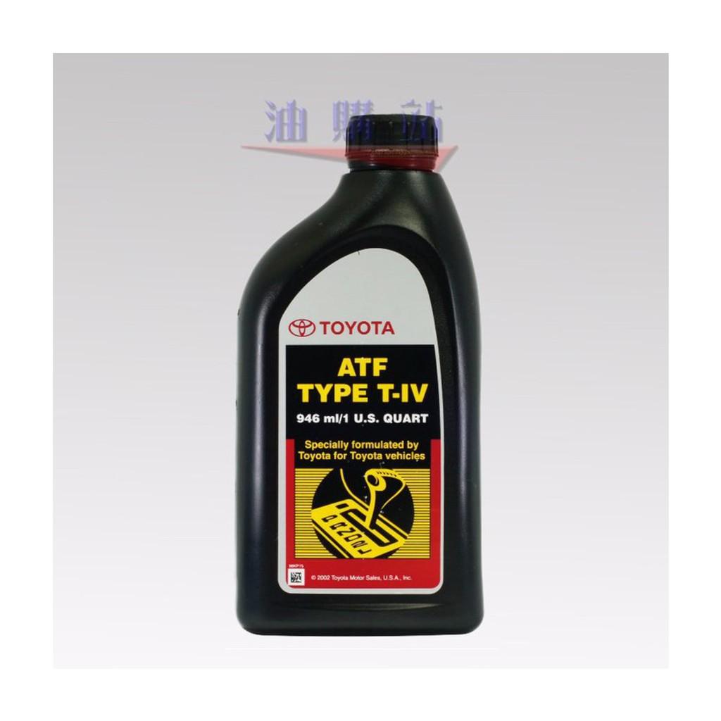 油購站 整箱12瓶免運 Toyota 豐田 原廠 自排 變速箱油 ATF Type T IV 4號油