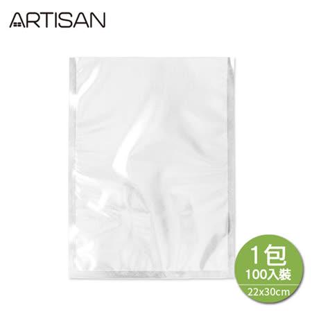《ARTISAN》網紋式真空包裝袋22X30CM-100入(ARVB2230)
