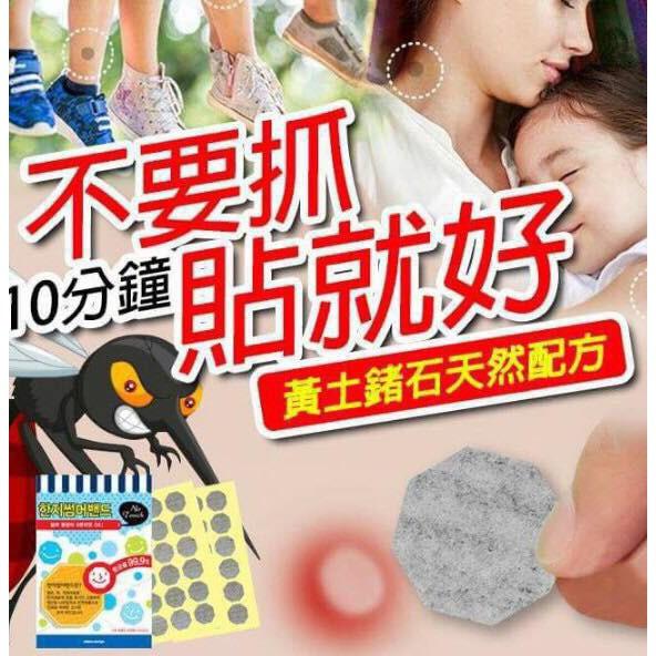 韓國 Hanji 黃土鍺石止癢消炎蚊蟲貼片