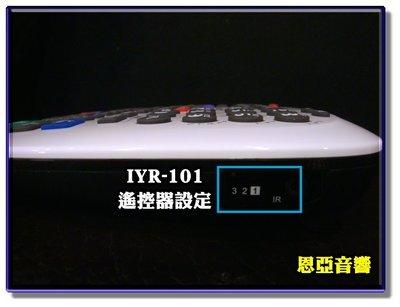 新北市新莊【恩亞音響】音圓原廠IYR-101鍵盤遙控器IYR101適用N I S M B …系列