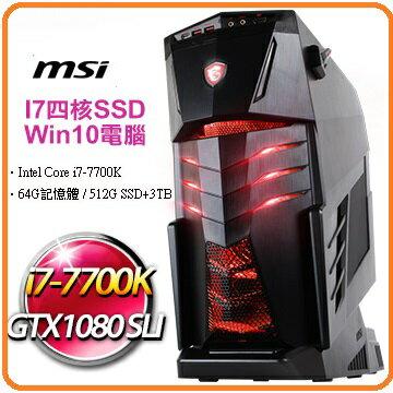 【2018.2 微星旗艦電競機】 MSI微星 Aegis 7代 i7 混碟GTX1080 SLI獨顯 電競桌上型電腦 i7-7700K /64G DDR4 /256G SSD*2+3TB SATA HDD/GTX 1080 8G DDR5 SLI/DVD- SUPER MULTI/WIN 10