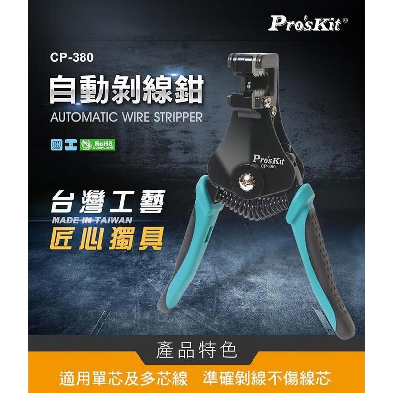 附發票 (東北五金) CP-380 Pro'sKit 自動剝線鉗