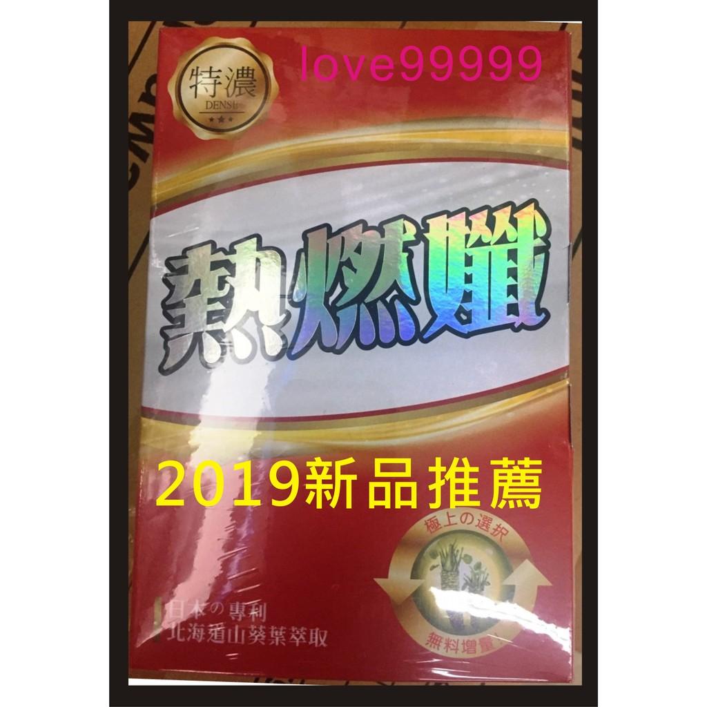 ❤現貨❤IVENOR 熱燃孅山葵膠囊 30粒/盒 熱燃纖