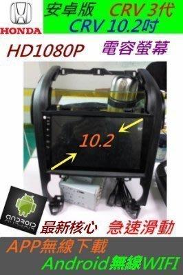 CRV 3代 10.2寸 超大螢幕 安卓版 音響 DVD CR-V  導航 倒車 汽車音響 主機 Android 專用機