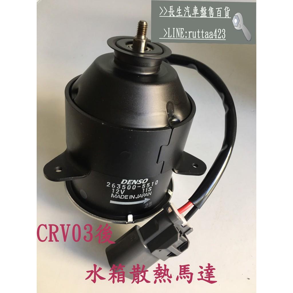 【好評衝量中】CRV03後水散馬達 / denso正廠 日本 水散馬達/水箱風扇/冷氣風扇/汽車材料/日本製