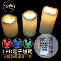 魔特萊 LED擬真蠟燭燈/LED蠟燭(1組三尺寸含遙控器)12色變化 可定時 漸層模式 小夜燈