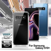 AISURE for 三星 Samsung Galaxy S10+/S10 Plus 安全雙倍防摔保護殼