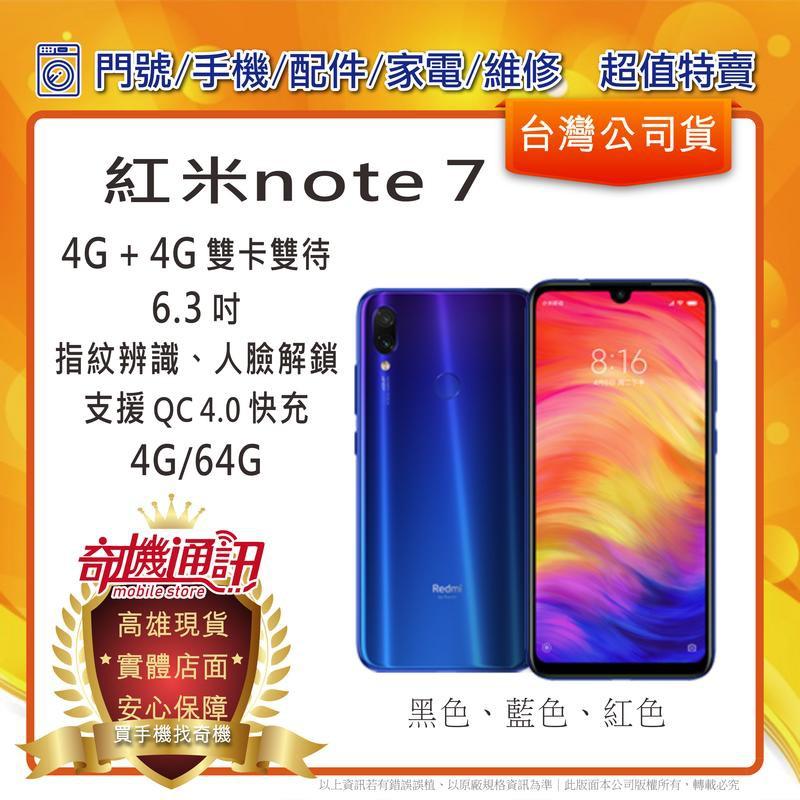 奇機通訊 - 【64G】全新公司貨 Xiaomi 紅米 Note 7 64GB 快充 指紋辨識、人臉解鎖 紅米note7