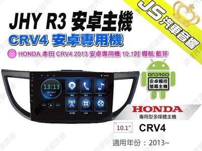 勁聲汽車音響 JHY R3 HONDA 本田 CRV4 2013 安卓專用機 10.1吋 導航 藍芽 互聯
