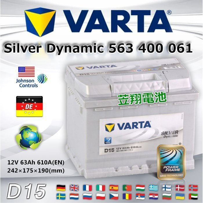 【電池達人】VARTA D15 德國進口 華達電池 汽車電瓶 56224 56214 56220 55566 55530