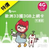 歐洲KPN 33國3GB 上網旅遊卡 出國上網卡
