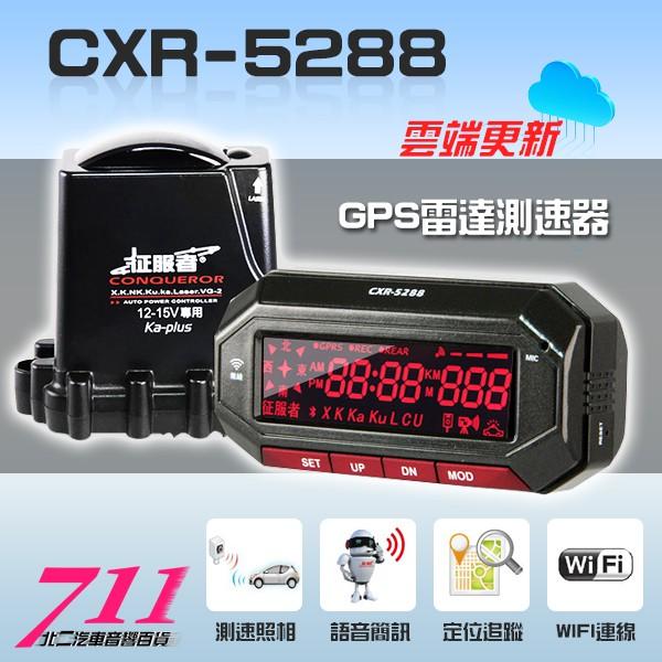 711號 GPS 征服者 CXR-5288 雷達測速器 測速照相 語音簡訊 定位追蹤 代客施工