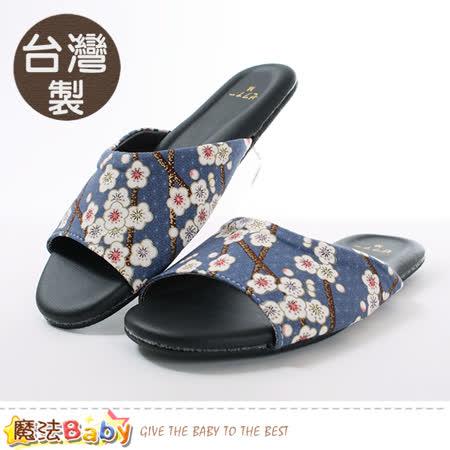 魔法Baby 室內拖鞋 台灣製立體足弓舒適居家拖鞋 sd5090