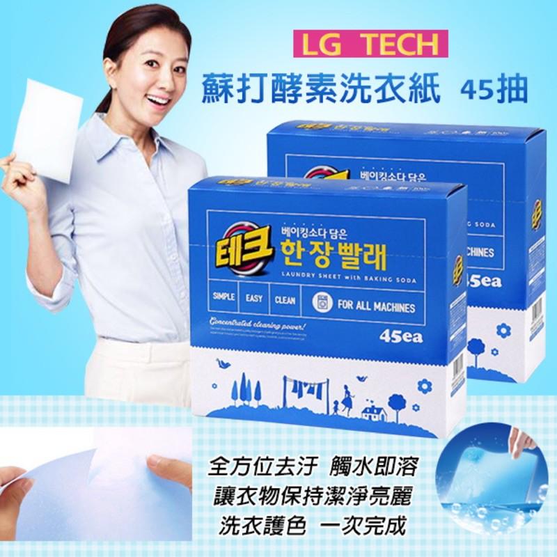 韓國 LG 蘇打酵素洗衣紙 (45抽)