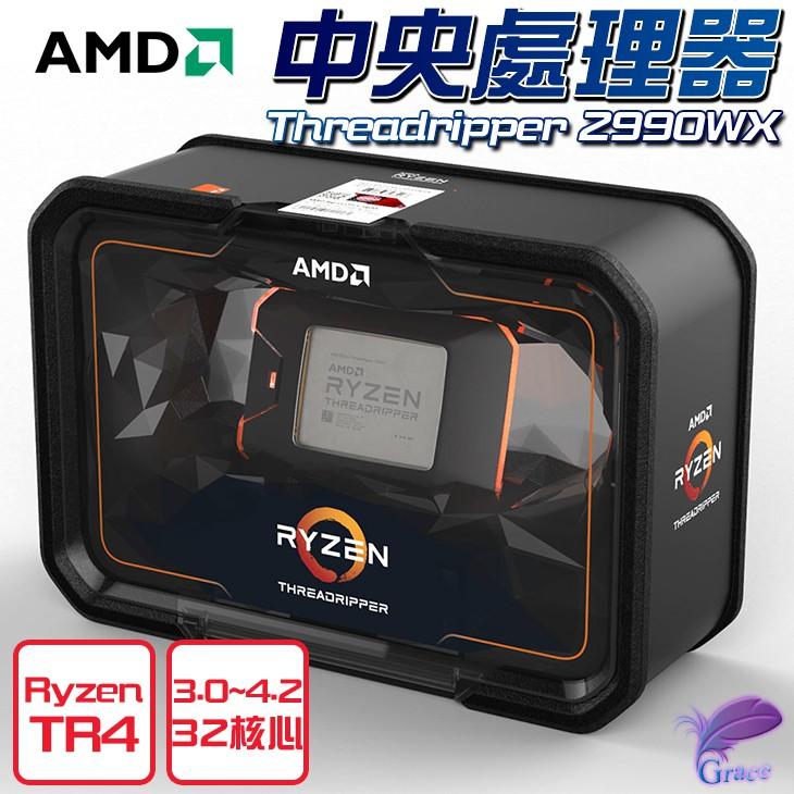 AMD Ryzen Threadripper 2990WX 32核心 64執行緒 中央處理器 TR4腳位 X399平台