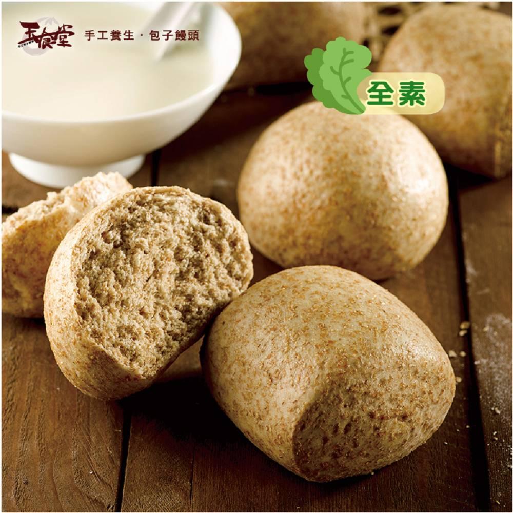 【玉食堂】無糖百分百全麥饅頭(5入)