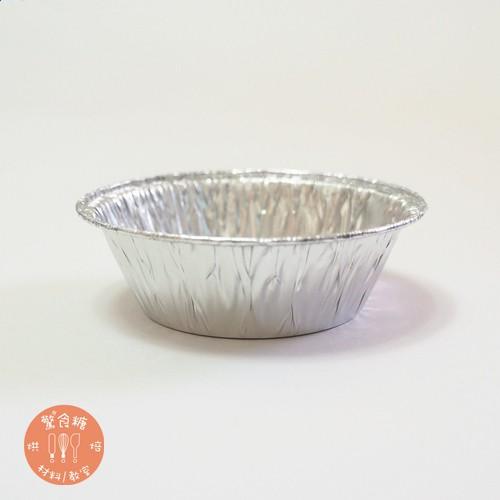 ❤驚食糖❤53/24圓形鋁箔盒【53ml】50入 圓型蛋塔模 圓鋁 鋁箔容器 鋁箔碗 塔模 蛋塔錫紙托 免洗餐具
