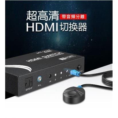 【zcity】高清 光纖 HMDI音頻切換器 3進1出 左右聲道 音頻分離 4k*2K 立體音感 紅外線切換 附遙控器