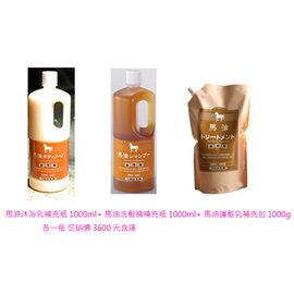 旅美人馬油洗髮精補充瓶1000ml+護髮乳補充包1000g+沐浴乳1000ml補充瓶各1瓶促銷價3600元免運 日本進口