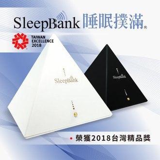 ★限量送 INFOTHINK 隨身空氣清淨機 SleepBank 睡眠撲滿 SB001 讓您一夜好眠!