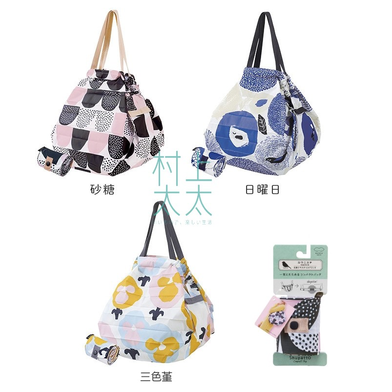 【MARNA】Shupatto X kauniste 輕巧秒收環保袋M 折疊 環保袋 購物袋 萬用包 收納 日本進口