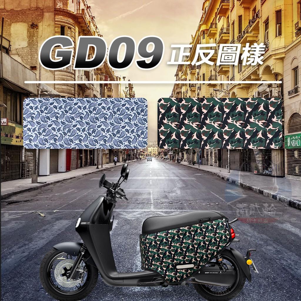 全家快速寄件區 Gogoro2 車罩 車套 黑色 車身保護套 GOGORO2系列 防刮套 防碰撞 雙面印花圖案 台灣製造