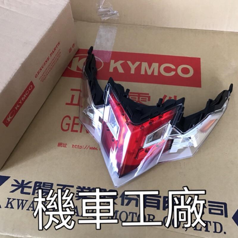 機車工廠 VJR125 VJR-125 後燈組殼 後燈 KYMCO 正廠零件